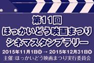 http://www.theaterkino.net/wp-content/uploads/2015/05/Stamp-laly-SN.jpg