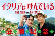 http://www.theaterkino.net/wp-content/uploads/2015/06/ITALY-SN.jpg