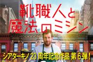 http://www.theaterkino.net/wp-content/uploads/2015/06/c974239d1bcee774670480f93d40681b.jpg