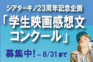 http://www.theaterkino.net/wp-content/uploads/2015/06/kino-Kansou-SN.jpg