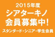 http://www.theaterkino.net/wp-content/uploads/2015/06/kino2015member-SN.jpg