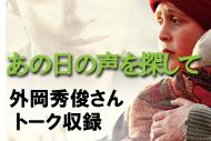 http://www.theaterkino.net/wp-content/uploads/2015/06/the-serch-SN.jpg