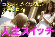 http://www.theaterkino.net/wp-content/uploads/2015/07/Jinsei-SN.jpg