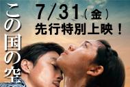 http://www.theaterkino.net/wp-content/uploads/2015/07/Konokuni-SN.jpg