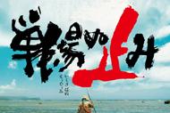 http://www.theaterkino.net/wp-content/uploads/2015/07/henoko-SM.jpg