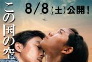 http://www.theaterkino.net/wp-content/uploads/2015/07/konokuni-sn2.jpg