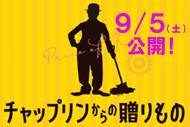 http://www.theaterkino.net/wp-content/uploads/2015/08/Chaplin-SN.jpg