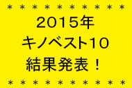 http://www.theaterkino.net/wp-content/uploads/2015/08/KINO-best10-2015-SN-2.jpg