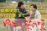 http://www.theaterkino.net/wp-content/uploads/2015/08/YUZURIHA-SN.jpg