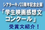 http://www.theaterkino.net/wp-content/uploads/2015/10/kino-Kansou-SN-2.jpg