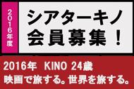 http://www.theaterkino.net/wp-content/uploads/2015/11/kaiinnKINO.jpg