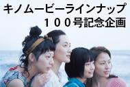 http://www.theaterkino.net/wp-content/uploads/2015/12/Koreeda-Fes.jpg