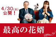http://www.theaterkino.net/wp-content/uploads/2016/03/hanamuko-SN2.jpg