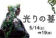 http://www.theaterkino.net/wp-content/uploads/2016/03/hikari-SN.jpg