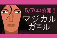 http://www.theaterkino.net/wp-content/uploads/2016/04/majikaru-SN.jpg