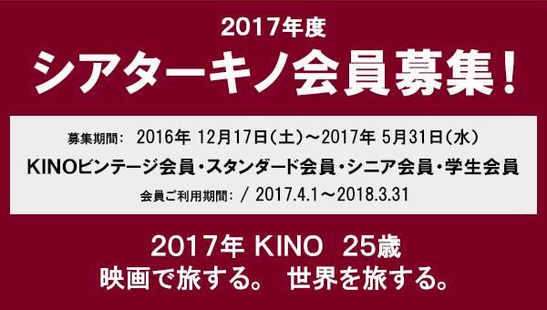 kino-2017member-top