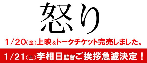 怒り 1.21監督挨拶