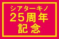 http://www.theaterkino.net/wp-content/uploads/2017/04/49069e14bcb807c446d667684dd22e13.jpg
