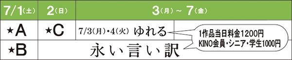 西川美和映画祭 プログラム表