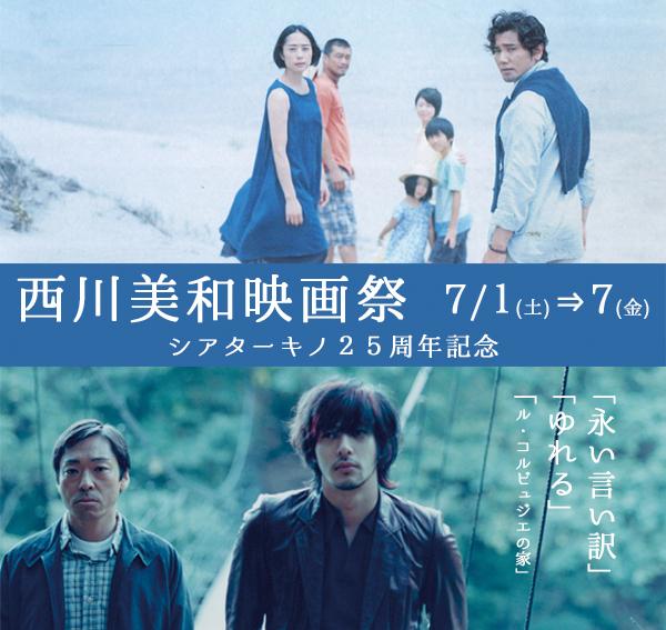 西川美和映画祭TOP1