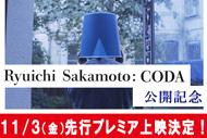 http://www.theaterkino.net/wp-content/uploads/2017/10/CODA-SN.jpg
