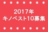 http://www.theaterkino.net/wp-content/uploads/2017/12/KINO-best10-2017-SN.jpg