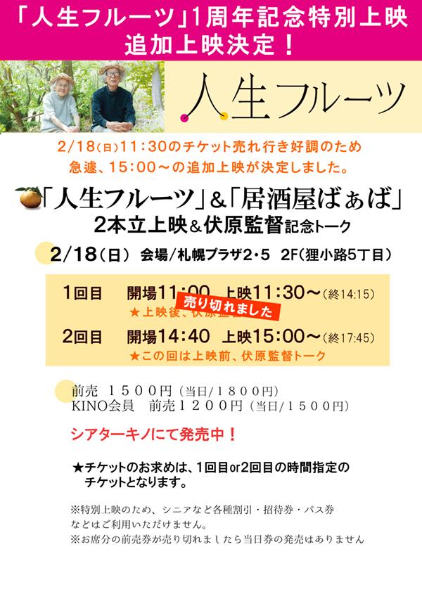 人生フルーツ①売切