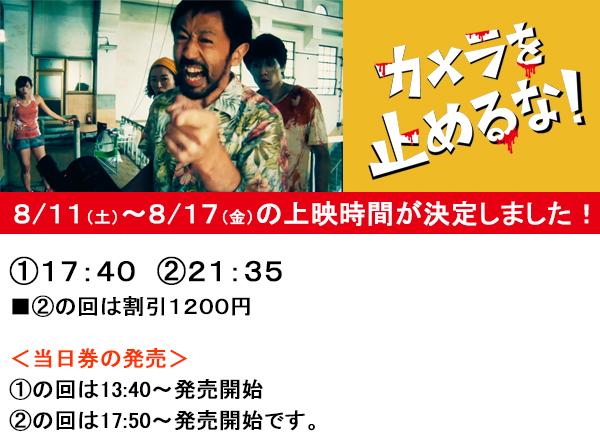 カメラ 8.11~上映時間決定